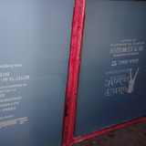 Matriz serigráfica silk screen - 6